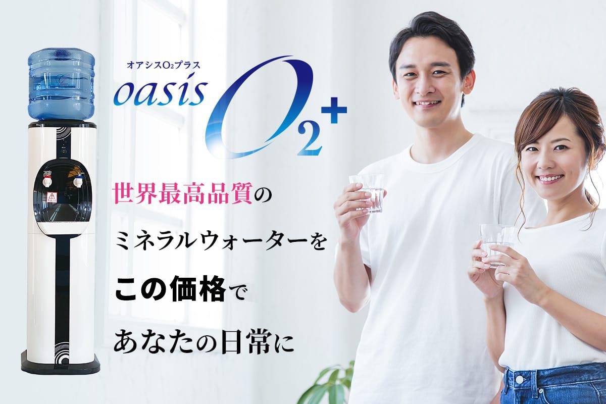oasisO2